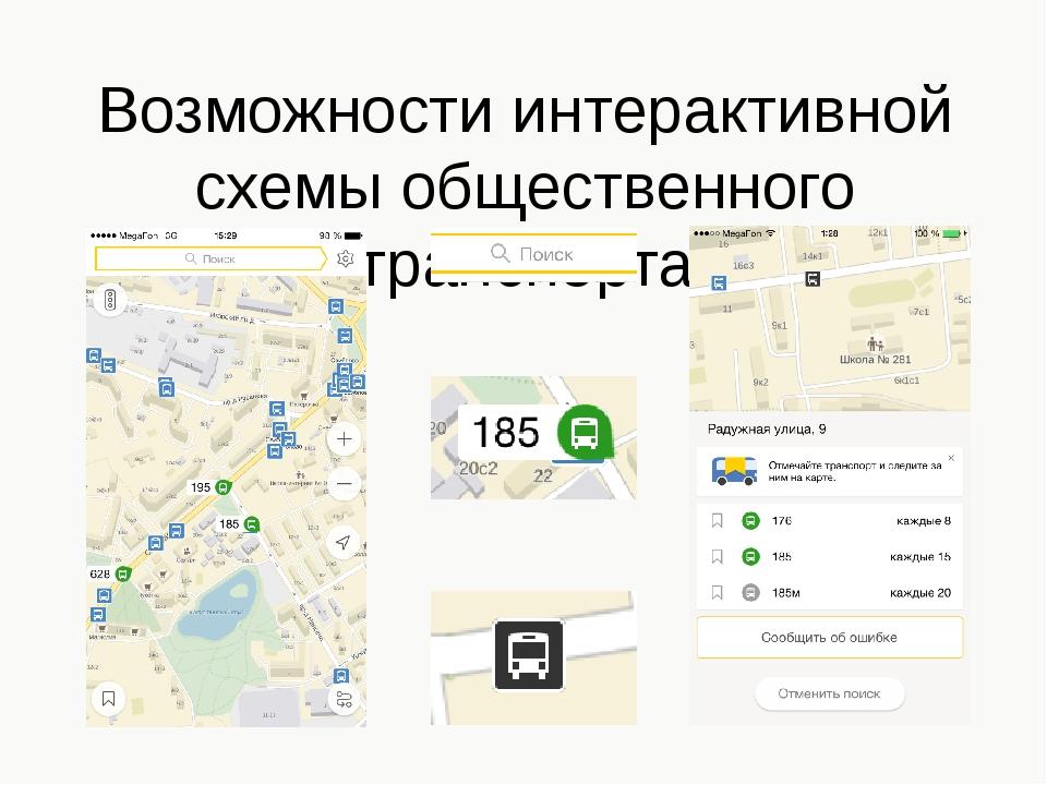 Возможности интерактивной схемы общественного транспорта
