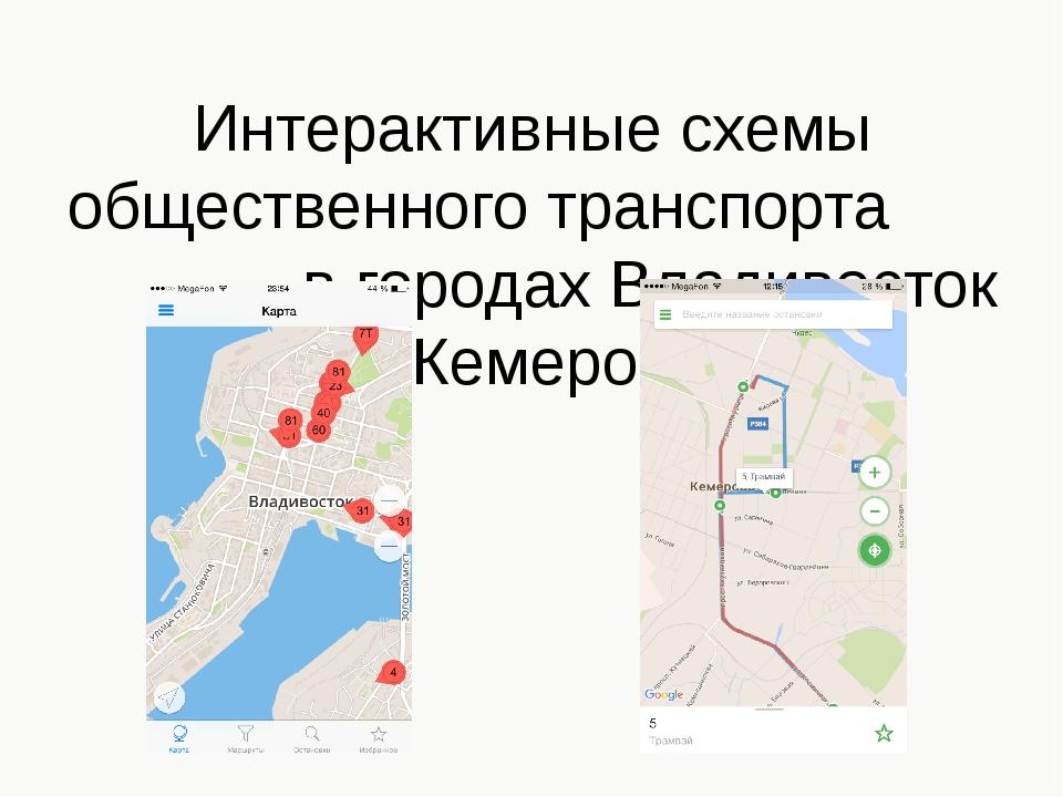 Интерактивные схемы общественного транспорта в городах Владивосток и Кемерово