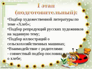 Подбор художественной литературы по теме «Хлеб»; Подбор репродукций русских х
