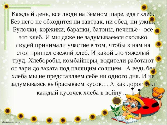 Каждый день, все люди на Земном шаре, едят хлеб. Без него не обходится ни зав...