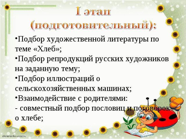 Подбор художественной литературы по теме «Хлеб»; Подбор репродукций русских х...