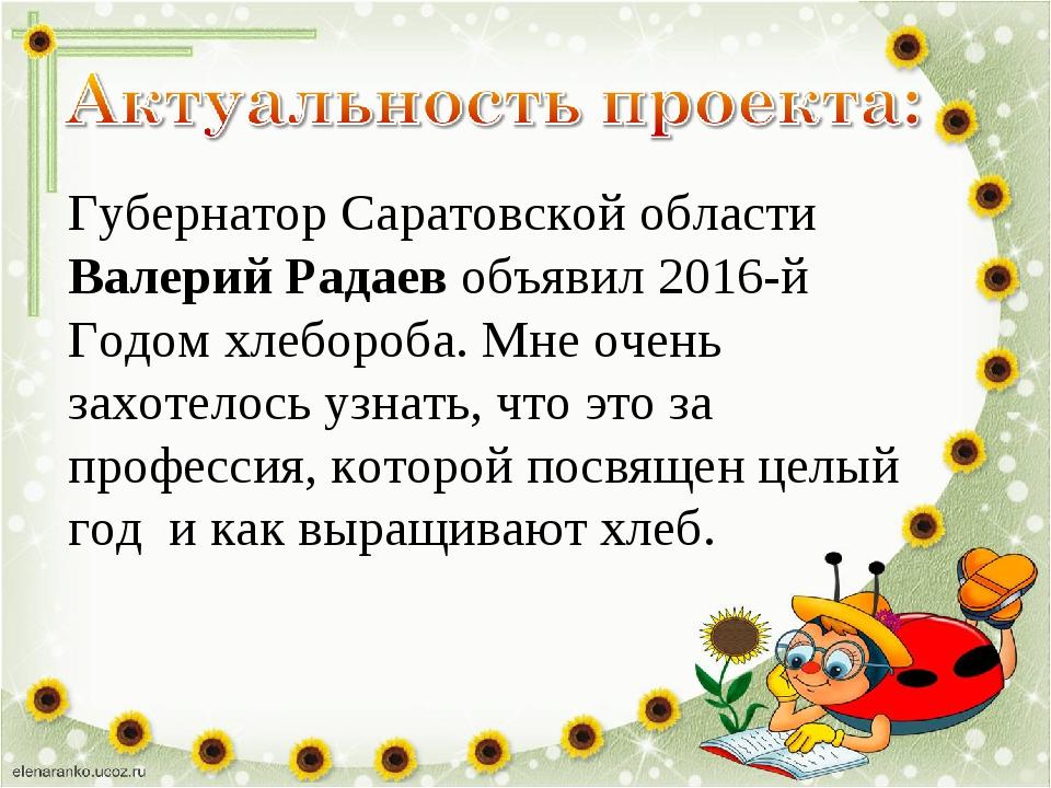 Губернатор Саратовской области Валерий Радаев объявил 2016-й Годом хлебороба....