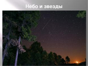 Небо и звезды