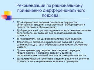 Рекомендации по рациональному применению дифференциального подхода: 1)3-4 ва