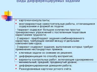 Виды дифференцируемых заданий карточки-консультанты; многовариантные самосто