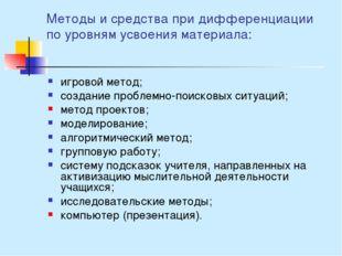 Методы и средства при дифференциации по уровням усвоения материала: игровой м