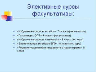 Элективные курсы факультативы: «Избранные вопросы алгебры» 7 класс (факультат