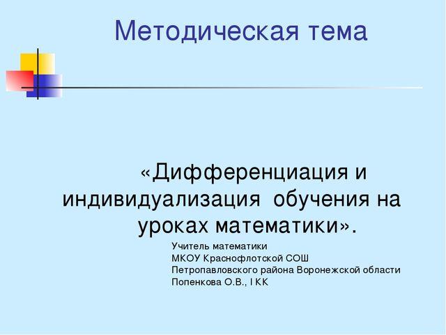 Методическая тема «Дифференциация и индивидуализация обучения на уроках мате...