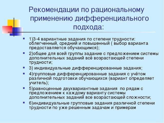 Рекомендации по рациональному применению дифференциального подхода: 1)3-4 ва...