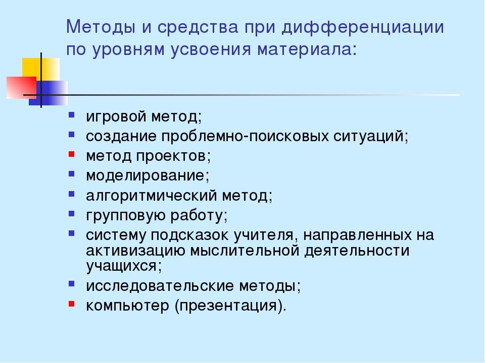 Методы и средства при дифференциации по уровням усвоения материала: игровой м...