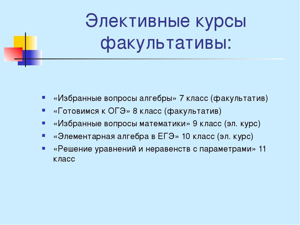 Элективные курсы факультативы: «Избранные вопросы алгебры» 7 класс (факультат...