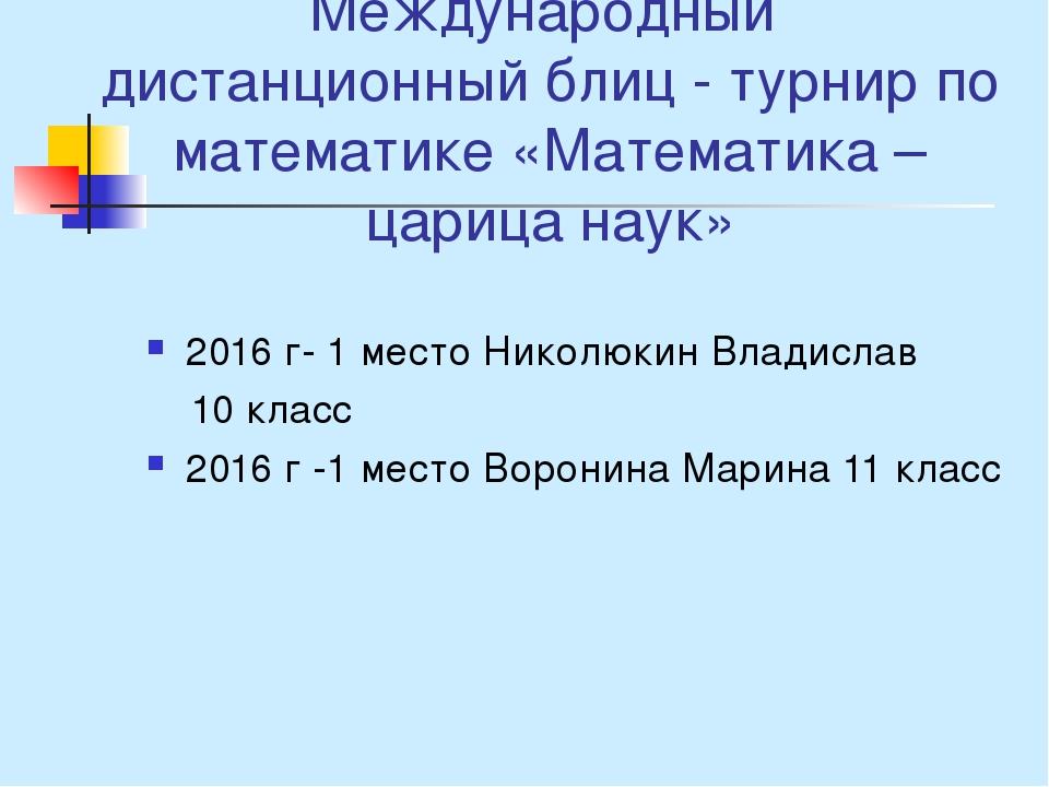 Международный дистанционный блиц - турнир по математике «Математика – царица...