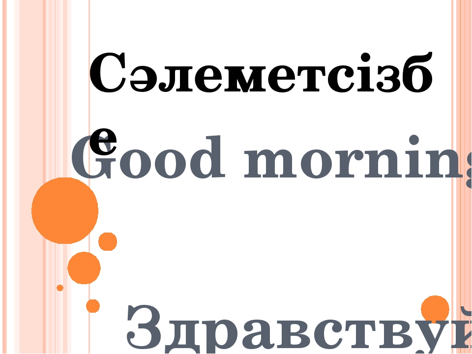 Здравствуйте Good morning Сәлеметсізбе