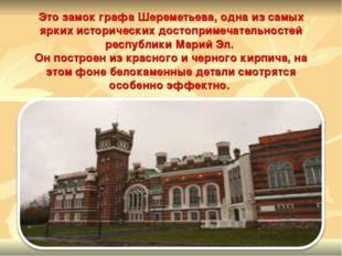 Это замок графа Шереметьева, одна из самых ярких исторических достопримечате