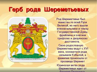 Герб рода Шереметьевых Род Шереметевых был известен по всей Руси Великой, из