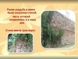 Ранее усадьба и замок были окружены стеной, часть которой сохранилась и в наш