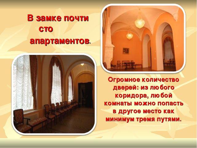 В замке почти сто апартаментов. Огромное количество дверей: из любого коридо...