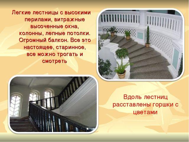 Легкие лестницы с высокими перилами, витражные высоченные окна, колонны, лепн...