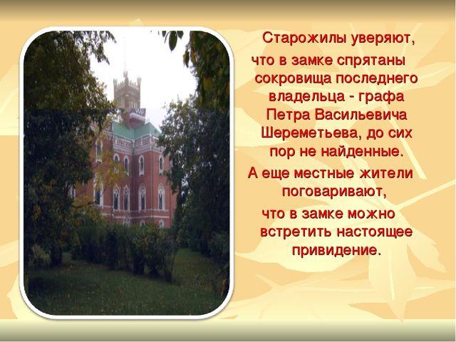 Старожилы уверяют, что в замке спрятаны сокровища последнего владельца - гра...