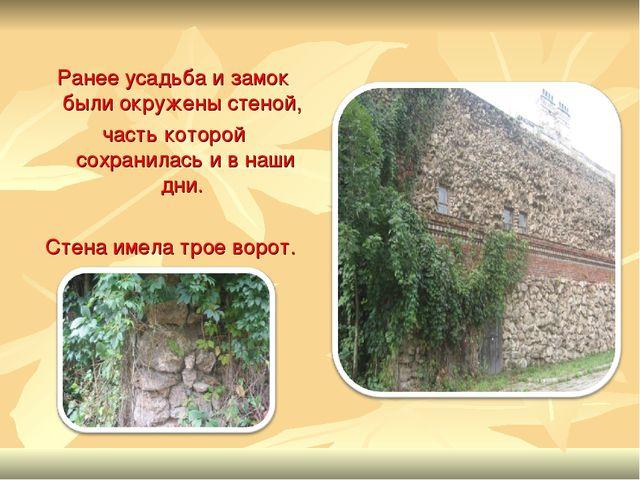 Ранее усадьба и замок были окружены стеной, часть которой сохранилась и в наш...