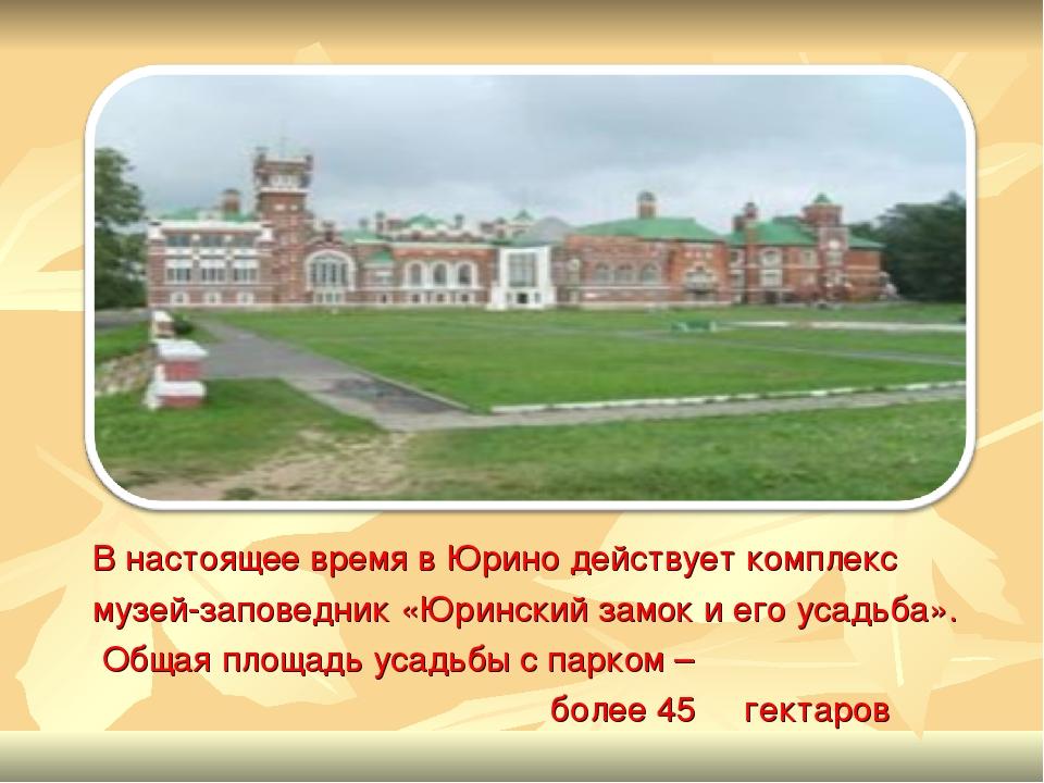 В настоящее время в Юрино действует комплекс музей-заповедник «Юринский замок...