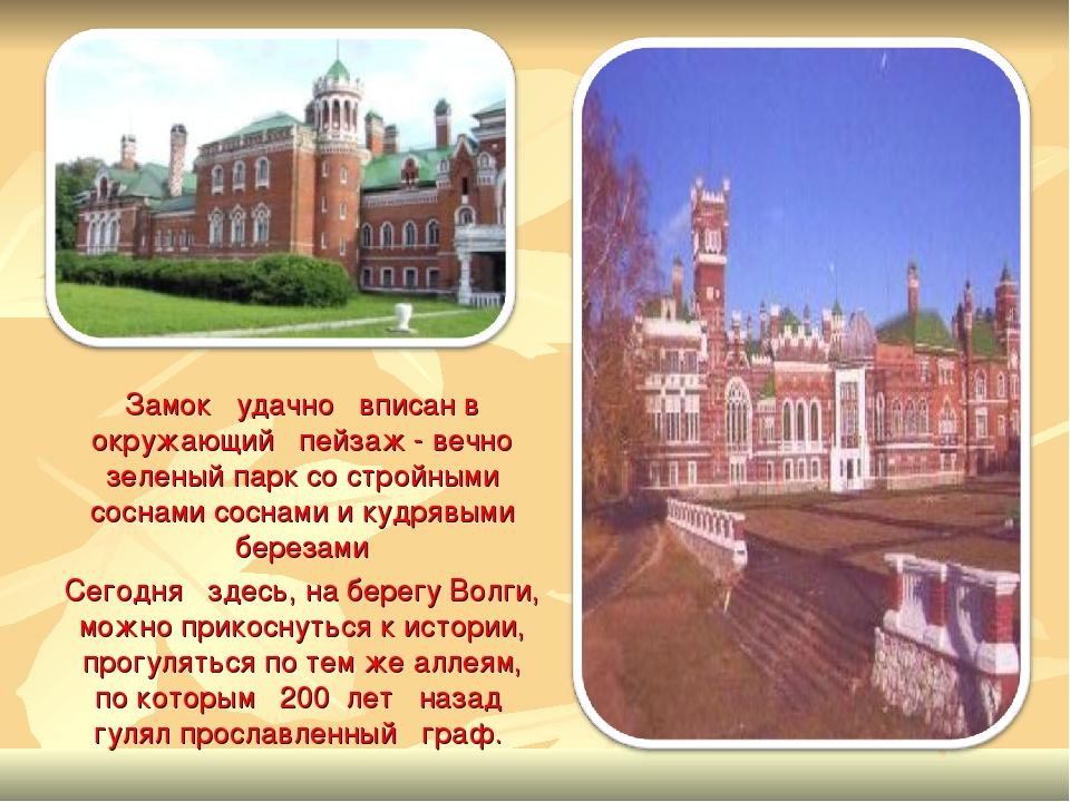 Замок удачно вписан в окружающий пейзаж - вечно зеленый парк со стройными со...