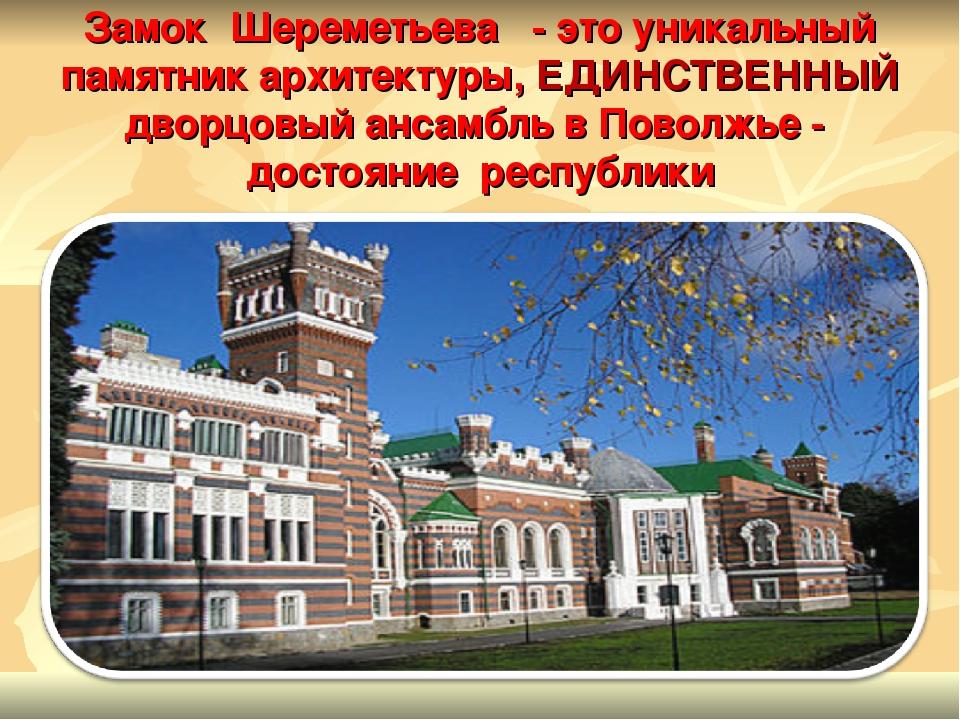 Замок Шереметьева - это уникальный памятник архитектуры, ЕДИНСТВЕННЫЙ дворцов...