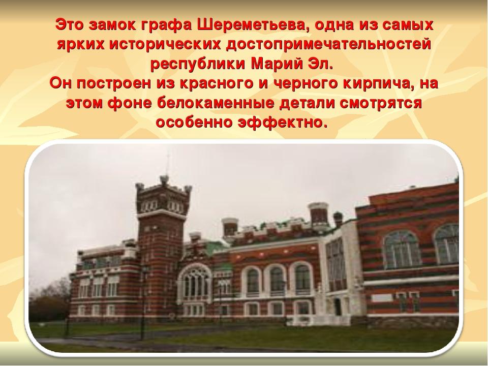 Это замок графа Шереметьева, одна из самых ярких исторических достопримечате...