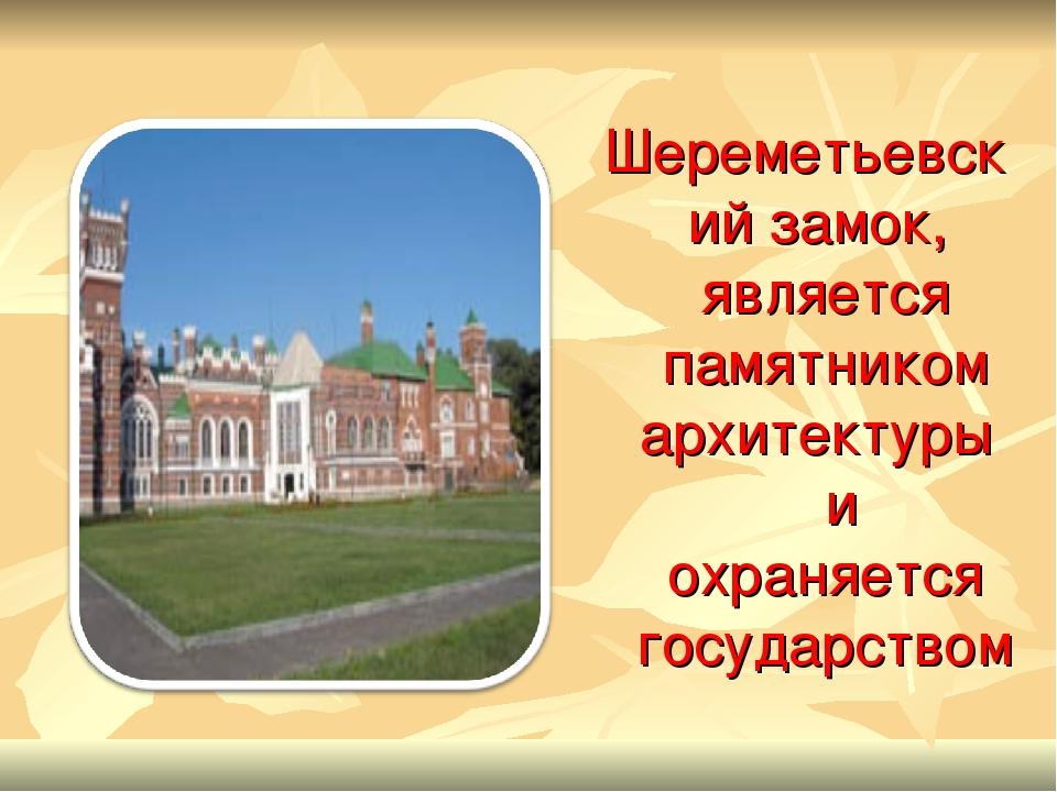 Шереметьевский замок, является памятником архитектуры и охраняется государством