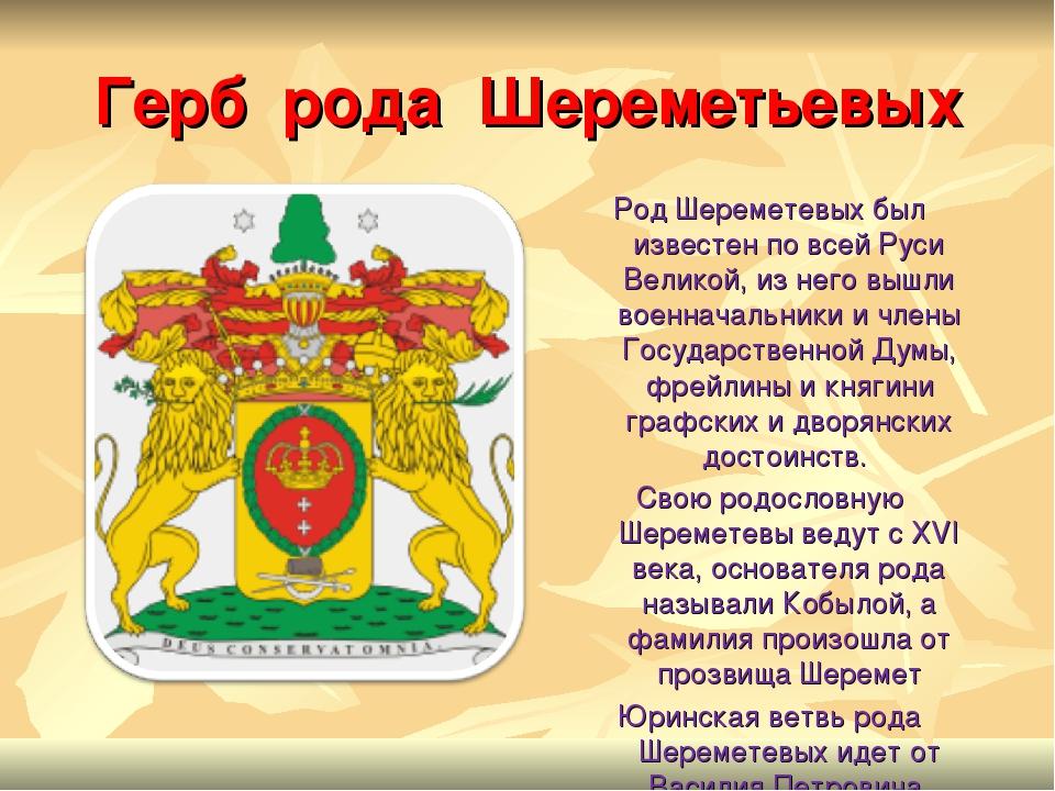 Герб рода Шереметьевых Род Шереметевых был известен по всей Руси Великой, из...