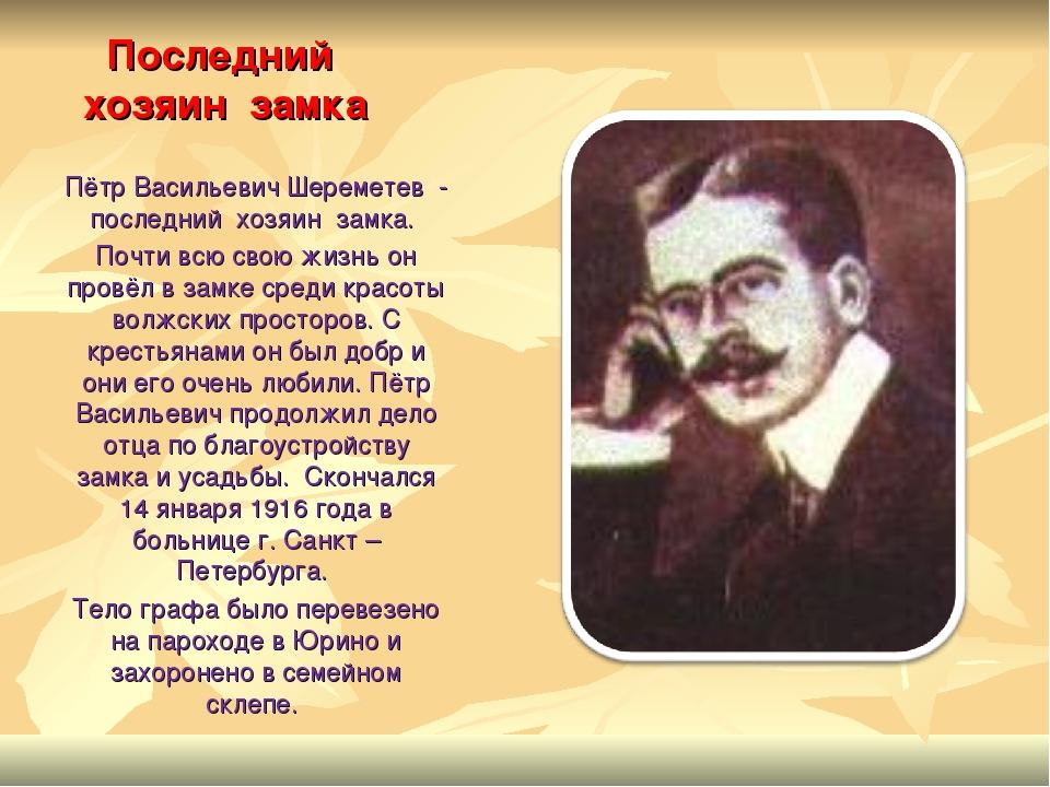 Последний хозяин замка Пётр Васильевич Шереметев - последний хозяин замка. По...