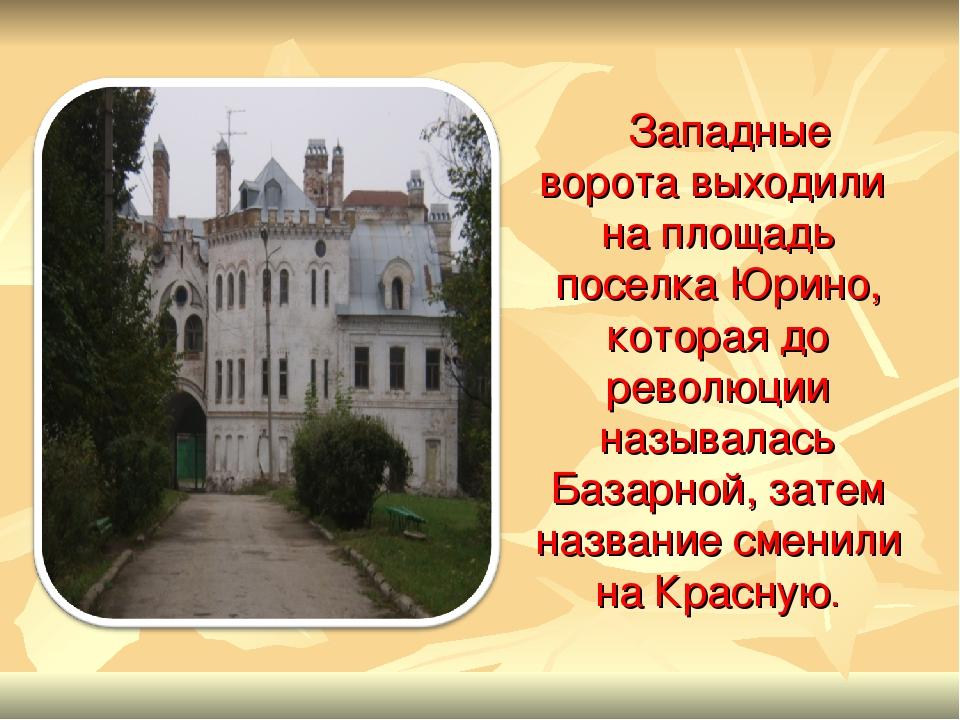 Западные ворота выходили на площадь поселка Юрино, которая до революции назы...