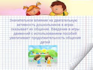 Значительное влияние на двигательную активность дошкольников в играх оказыва
