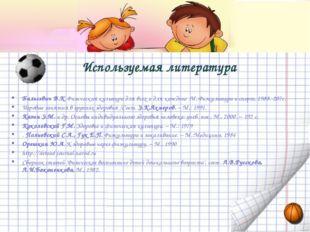 Используемая литература Бальсевич В.К. Физическая культура для всех и для ка