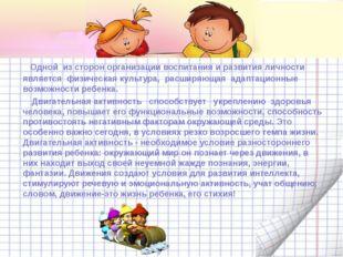 Одной из сторон организации воспитания и развития личности является фи
