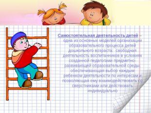 Самостоятельная деятельность детей– одна из основных моделей организации об