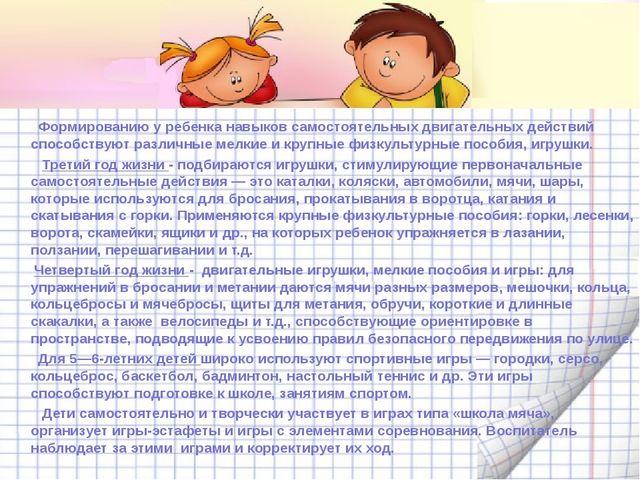 Формированию у ребенка навыков самостоятельных двигательных действий способс...