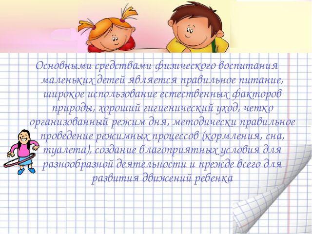Основными средствами физического воспитания маленьких детей является правиль...