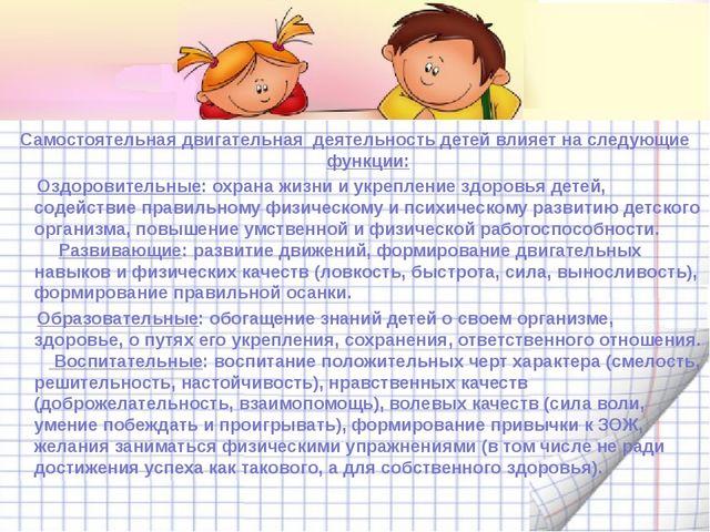Самостоятельная двигательная деятельность детей влияет на следующие функции:...
