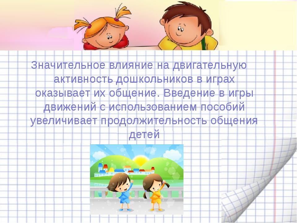 Значительное влияние на двигательную активность дошкольников в играх оказыва...