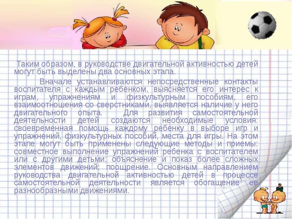 Таким образом, в руководстве двигательной активностью детей могут быть выдел...