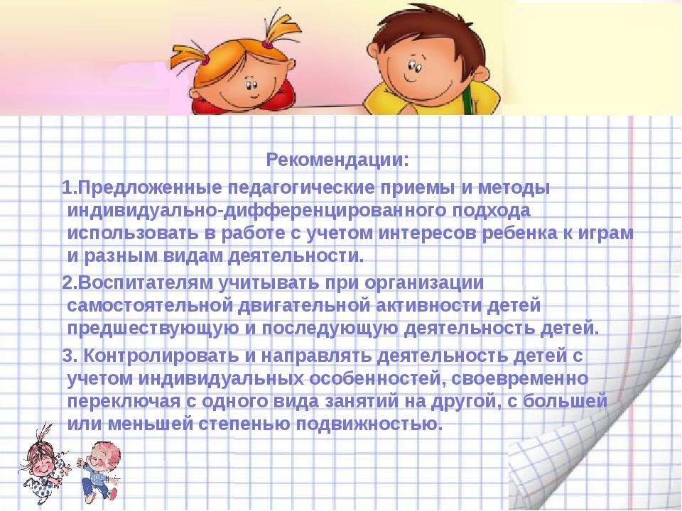 Рекомендации: 1.Предложенные педагогические приемы и методы индивидуально-ди...