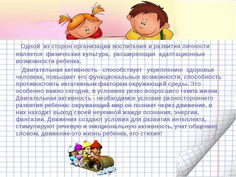 Одной из сторон организации воспитания и развития личности является фи...