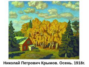 Николай Петрович Крымов. Осень. 1918г.
