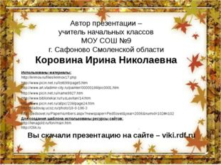 Для создания шаблона использованы ресурсы сайтов: http://lenagold.ru/fon/main