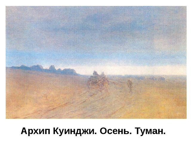 Архип Куинджи. Осень. Туман.