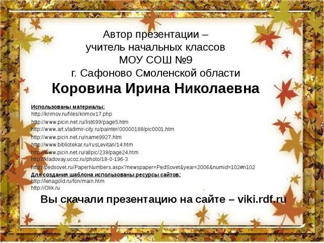 Для создания шаблона использованы ресурсы сайтов: http://lenagold.ru/fon/main...