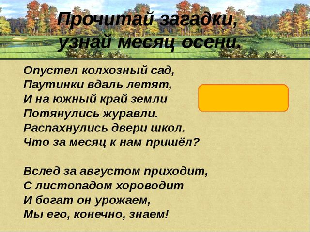 Прочитай загадки, узнай месяц осени. Опустел колхозный сад, Паутинки вдаль ле...