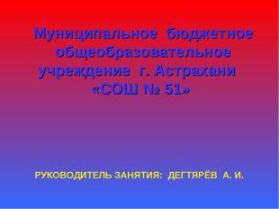 Муниципальное бюджетное общеобразовательное учреждение г. Астрахани «СОШ № 51