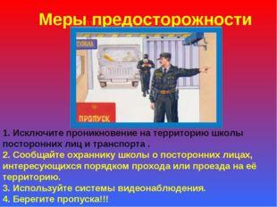 Предупреждение терроризма Меры предосторожности 1. Исключите проникновение на